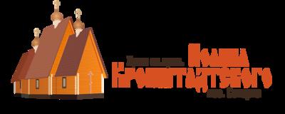 Официальный сайт храма во имя св. прав. Иоанна Кронштадтского пос. Северка (Екатеринбург)